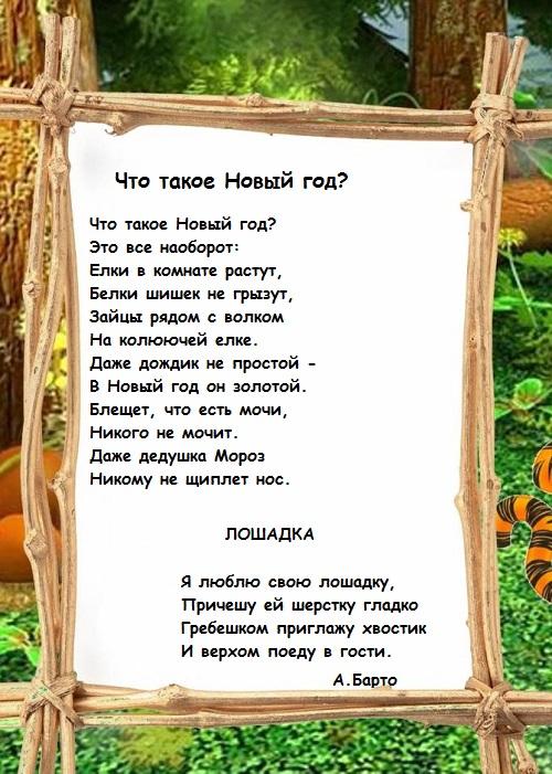 стих-4