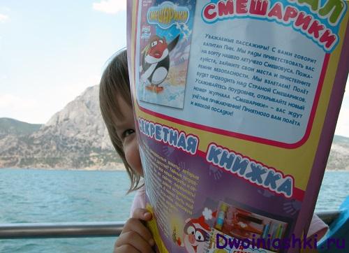 ребенок с журналом