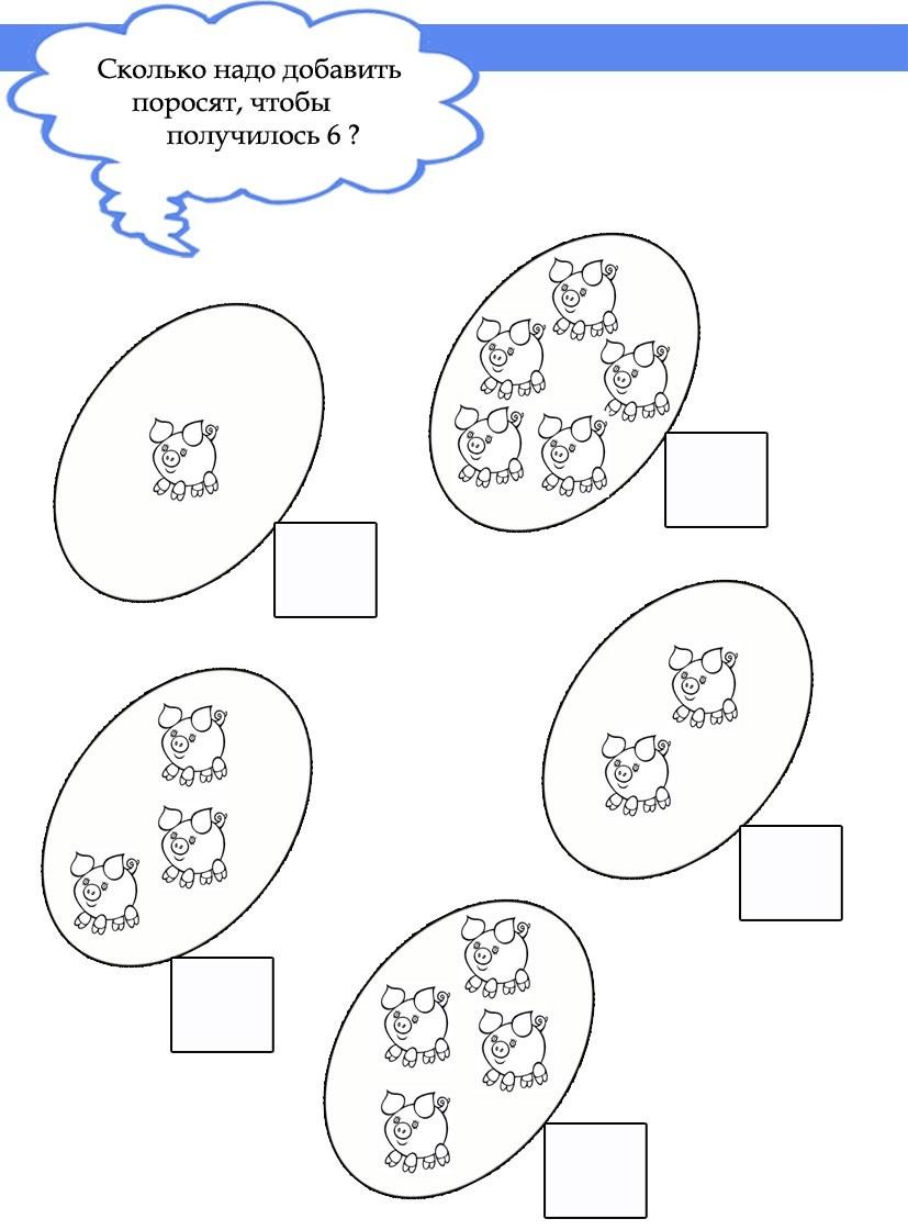 математические примеры для дошкольников-2