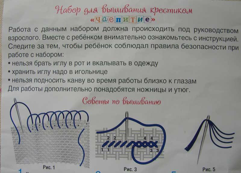 правила вышивки