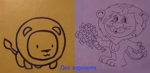 нарисованный лев